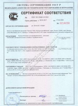 Сертификат на бетонные корпуса