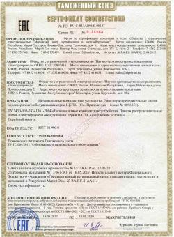 Сертификат на ЩО70